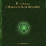 v-russkih-i-frantsuzskih-tyurmah_7124679