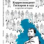 Petya_Kosovo__Korrespondent_Gaskarov_v_adu_i_drugie_istorii