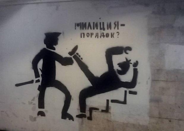 graffiti_invalid_slepoy1