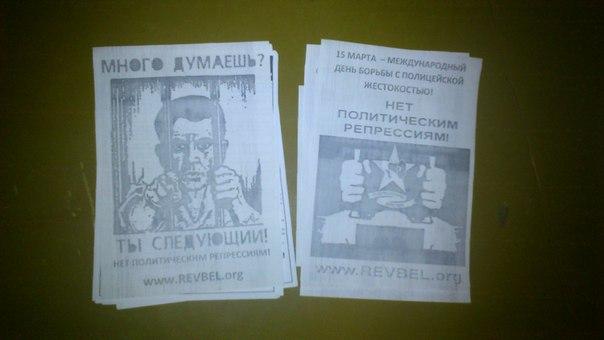 Агитация в День ментовского беспредела в Минске