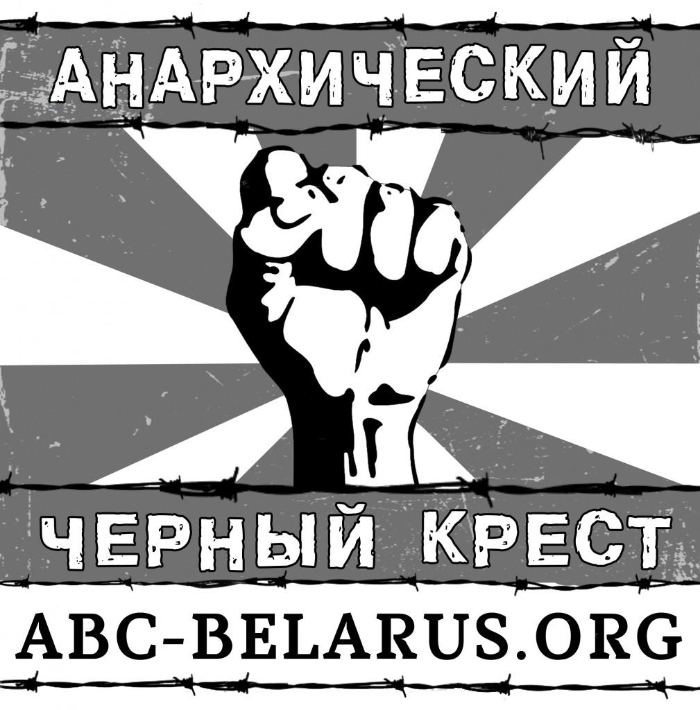 abcbelarus1