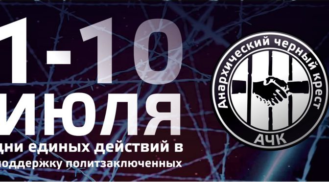 Дни международной солидарности с российскими заключенными анархистами и антифашистами: 1-10 июля 2016