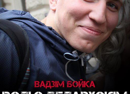 Antifascist from Belarus needs your support!
