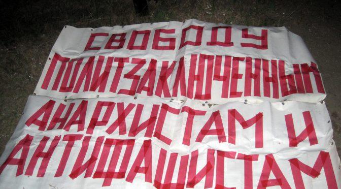В Барановичах вывесили баннер в поддержку заключенных активистов