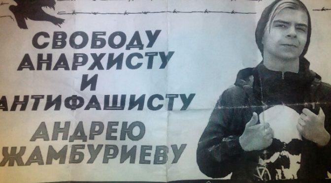 Андрей Джамбуриев