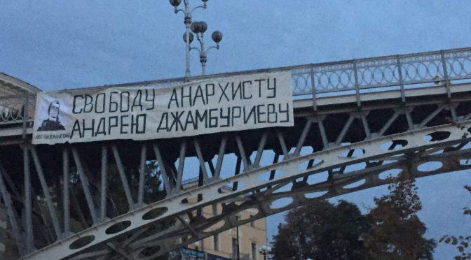 Акции солидарности с заключенными Беларуси за сентябрь 2016 года