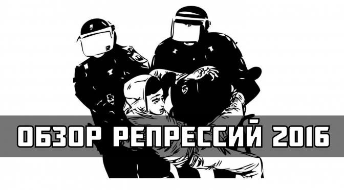Обзор репрессий против анархического и антифашистского движения в Беларуси за 2016 год
