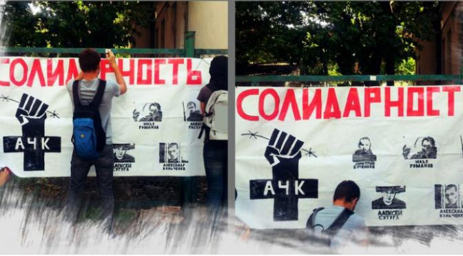 Обзор репрессий 2016 года от АЧК-Москва