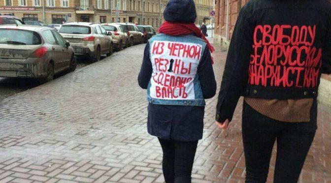 Питер: анархисты солидарны с репрессированными товарищами из Беларуси